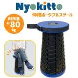 Nyokitto 伸縮ポータブルスツール【KiNiNaRu/きになる】キャラクターグッズ 通販