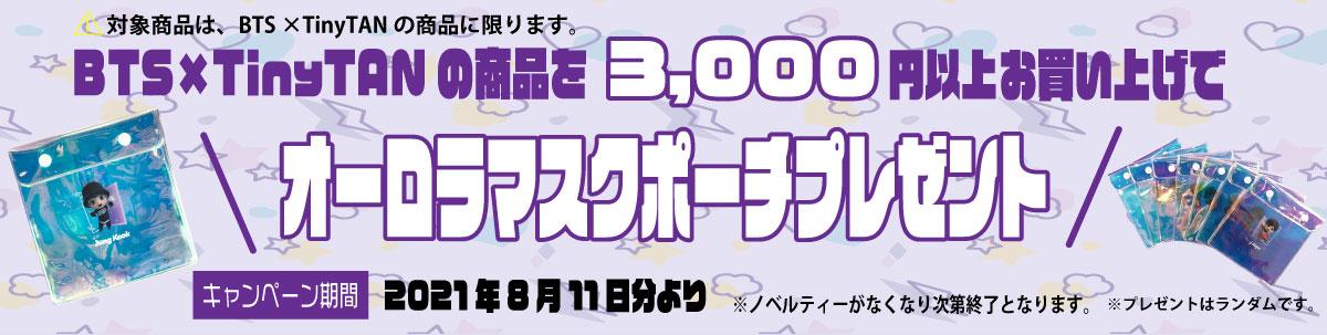 BTS×TinyTANの商品を3,000円以上ご購入でオーロラ幕ポーチプレゼント